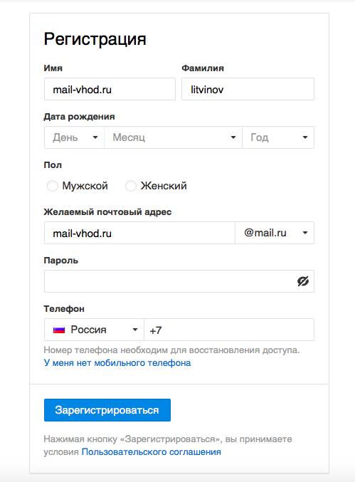 регистрация почты майл ру