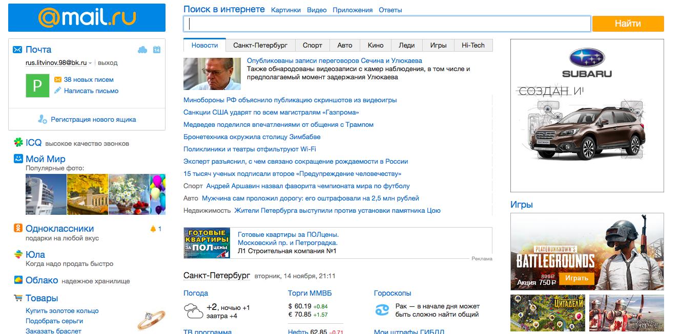 Электронная почта mail.ru вход на мою страницу
