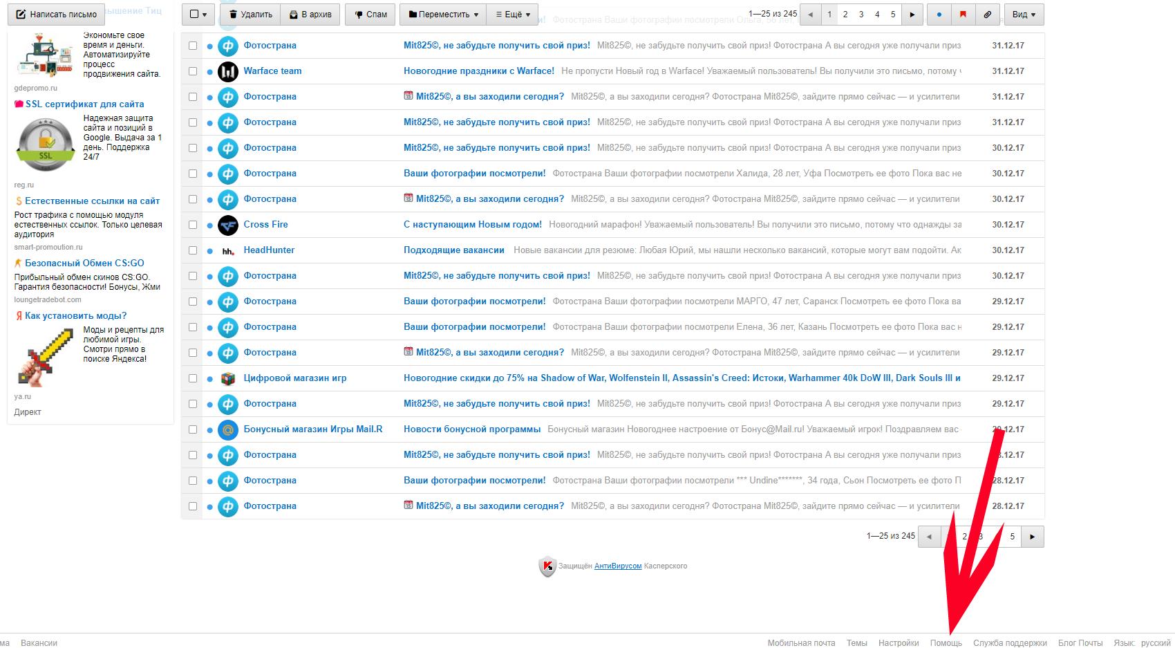 зайдите на свою почту mail.ru