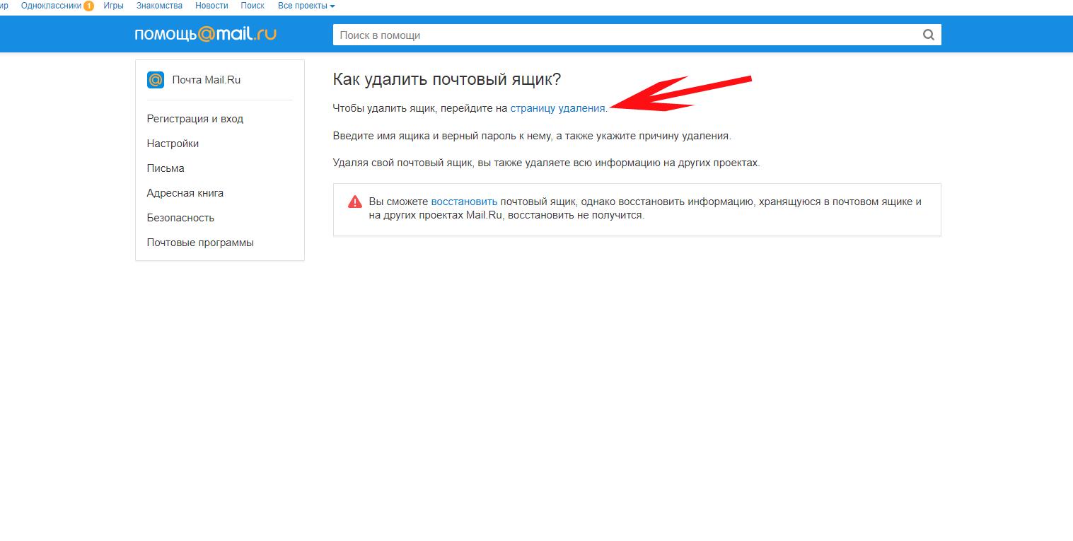 знакомств как сайт в электронной удалить почте