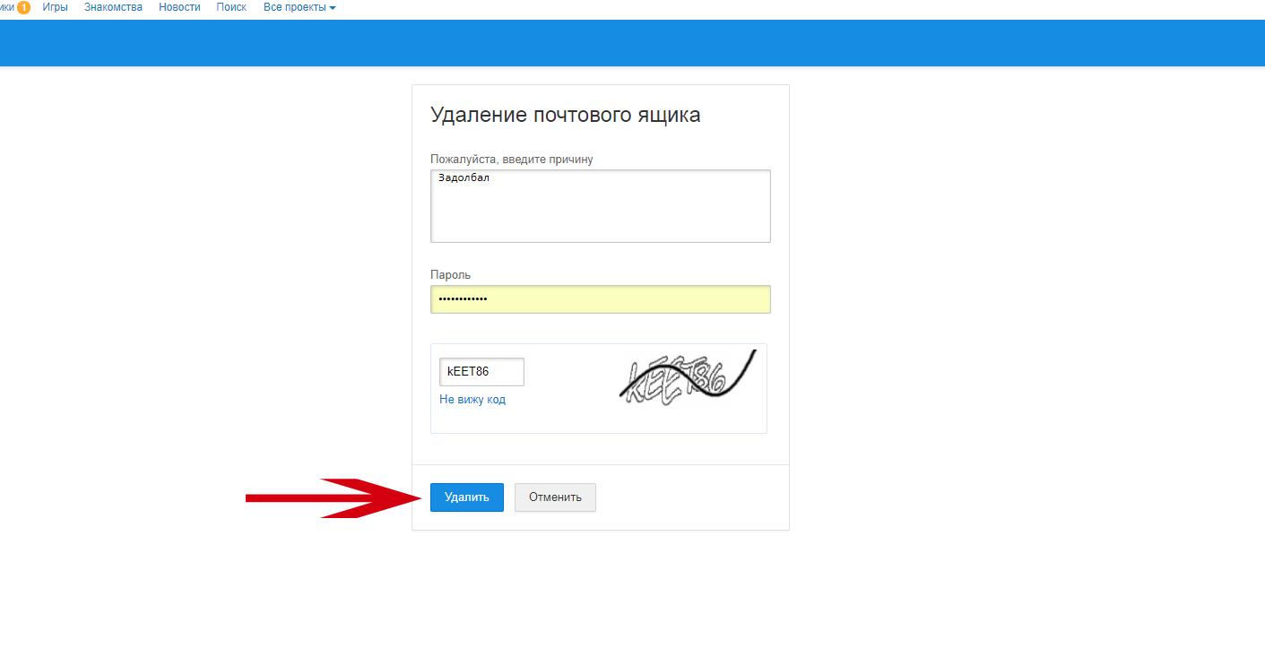 причина удаления ящика mail.ru