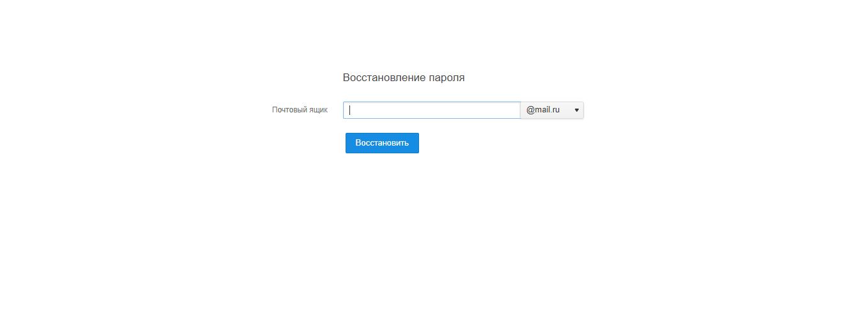 почта к которой был утерян пароль